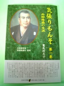 鷲尾村夫子著 『気張りもんそ―西郷隆盛の生涯』