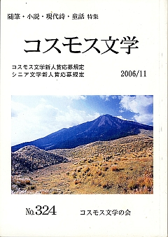 コスモス文学新人賞、中編・長編部門連続受賞